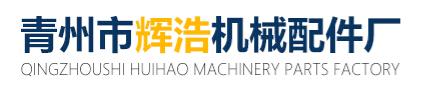 青州市辉浩机械配件厂