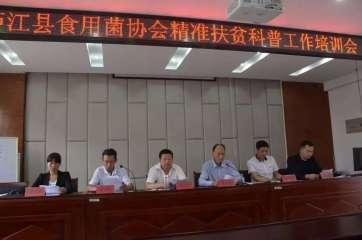 庐江县食用菌协会扶贫工作论坛会合影