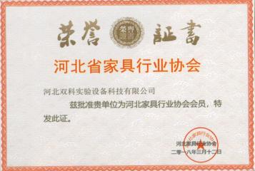 河北双科实验设备科技有限公司荣誉证书