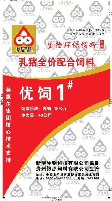 新驱生物饲料代理加盟,贵州专业的新驱生物饲料生产基地