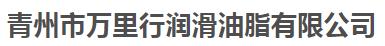 青州市万里行润滑油脂有限公司