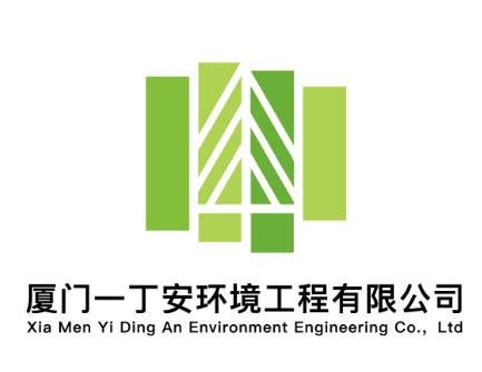 厦门一丁安环境工程有限公司