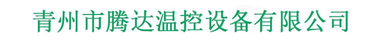 青州市腾达温控设备有限公司