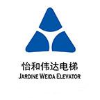 漳州市怡和偉達電梯有限公司
