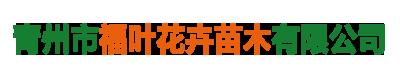 青州市福叶花卉苗木有限公司