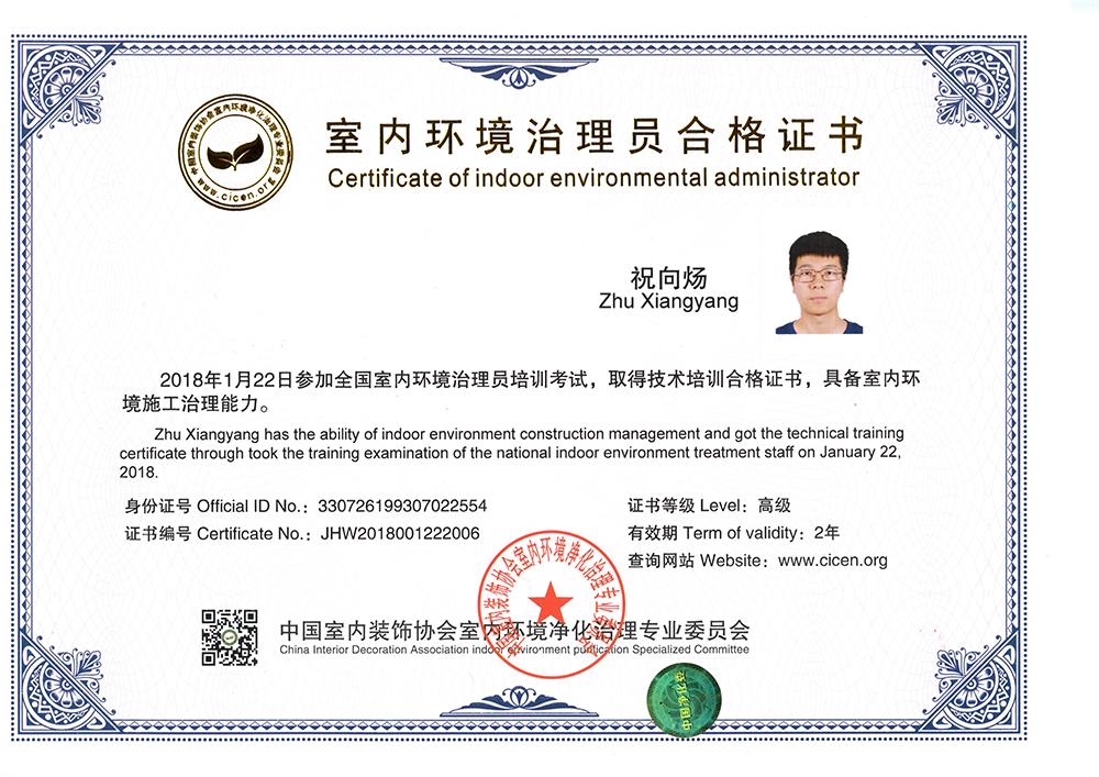 祝向炀-室内环境治理员合格证书