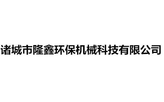 诸城市隆鑫环保机械科技有限公司
