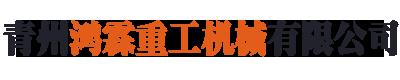 青州鸿霖重工机械有限公司