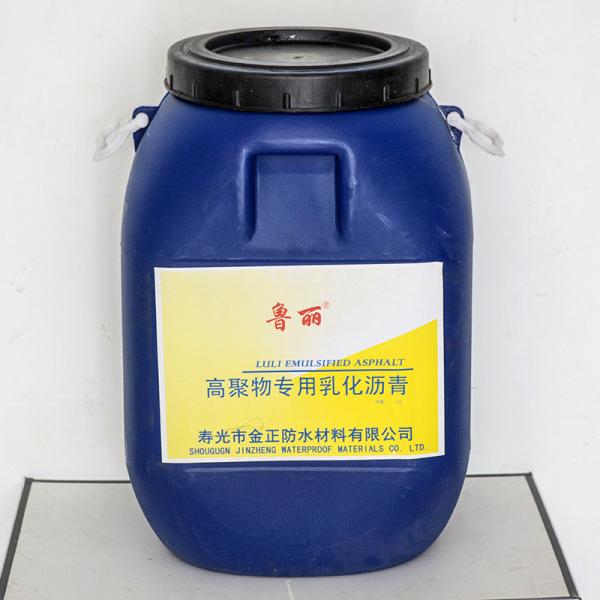 高聚物专用乳化沥青