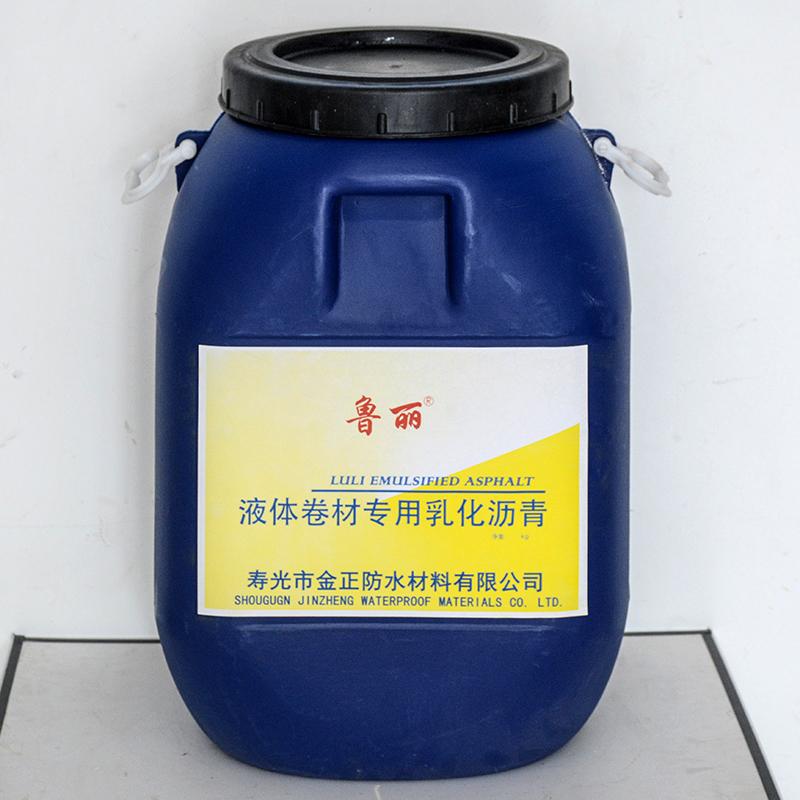 液体卷材专用乳化沥青