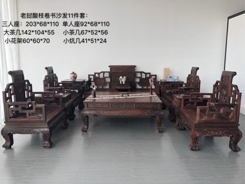 老挝红酸枝卷书沙发11件套交趾黄檀组合原木制作古典老红木家具