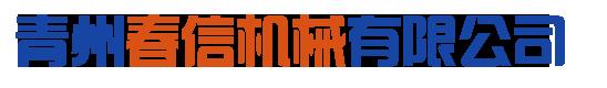 青州春信机械有限公司