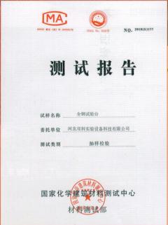 河北双科实验设备科技有限公司之试验台测试报告