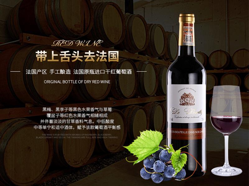 宝莱红葡萄酒