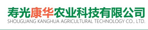 寿光康华农业科技有限公司这一爪之下