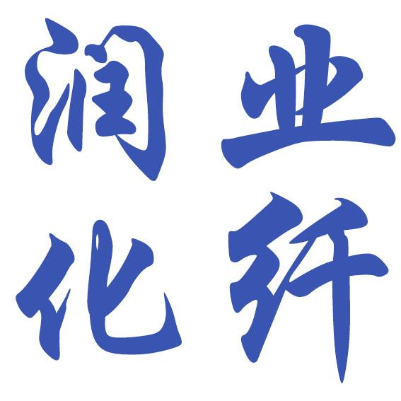 滨州市润业化纤绳网有限公司