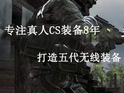 真人CS装备
