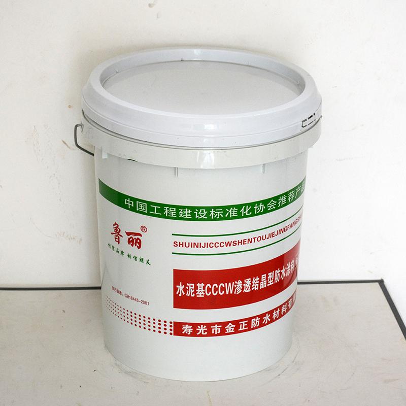 江西水泥基渗透结晶批发:水泥基渗透结晶型防水涂料怎么用及特性