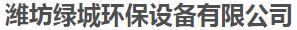 潍坊绿城环保设备有限公司