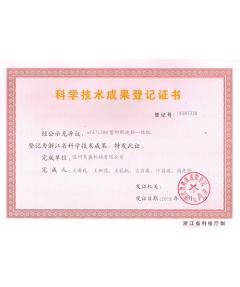 科學技術成果登記證書