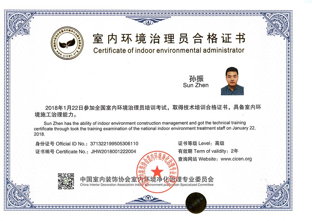 孙振-室内环境治理员合格证书