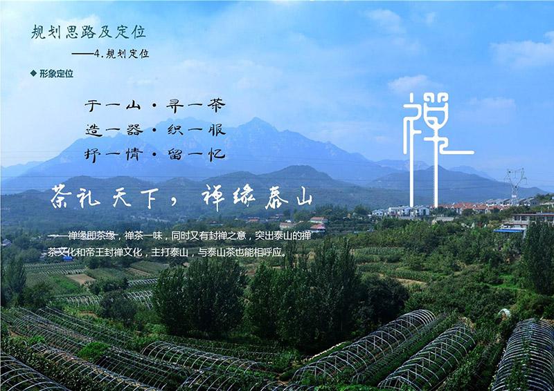 泰山茶旅小镇规划