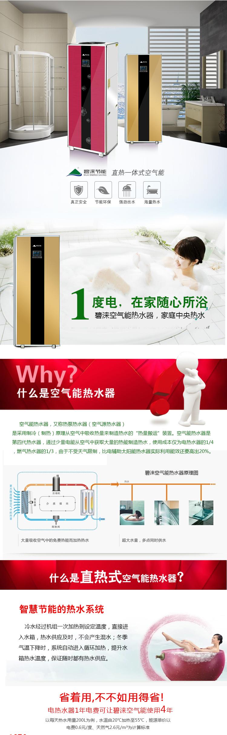 家用空气热能泵