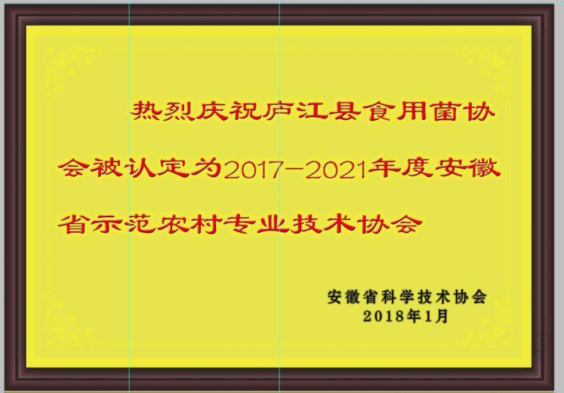 热烈庆祝庐江县食用菌协会被认定为2017-2021年度安徽省示范农村