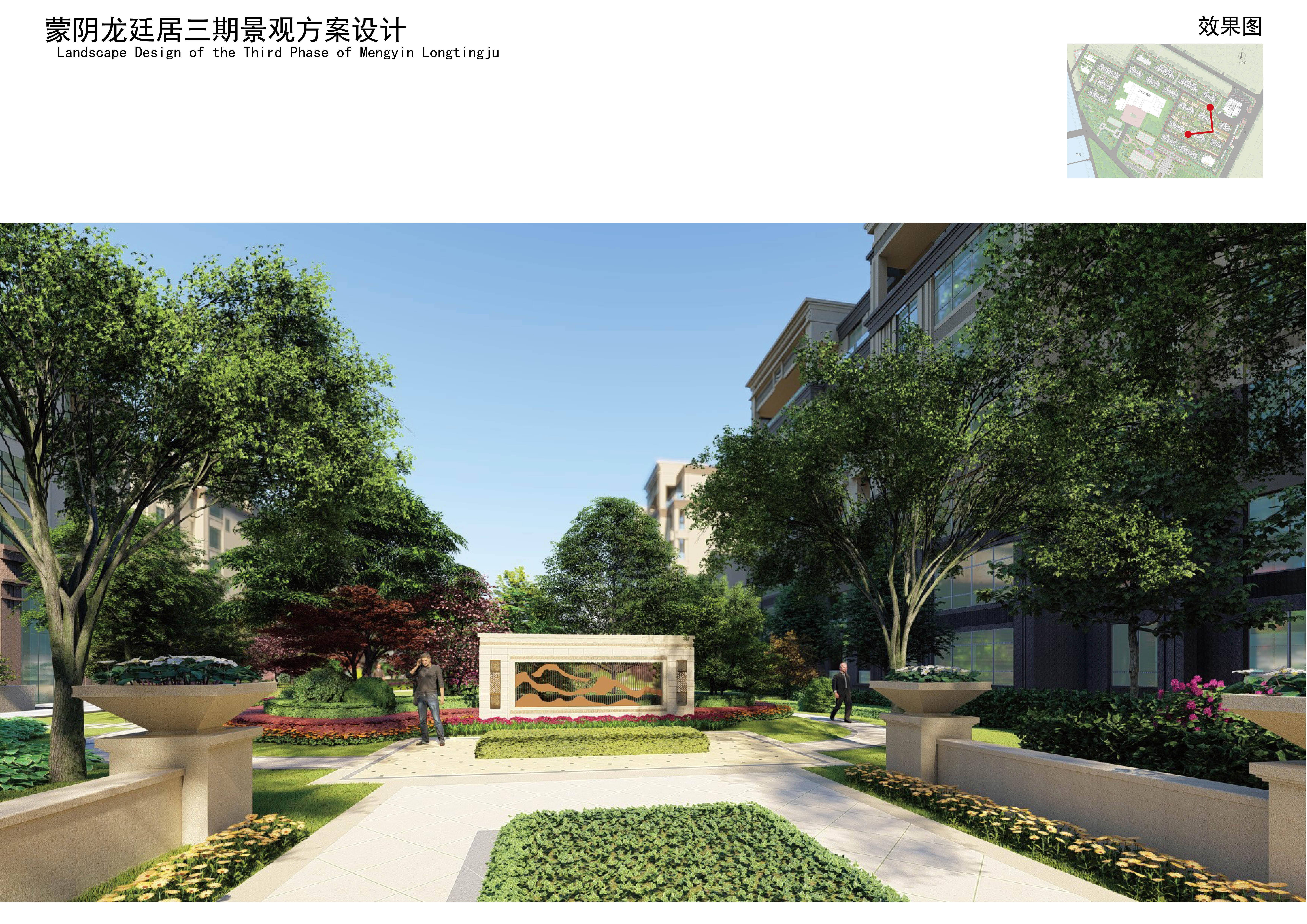 龍廷居3期地产景观设计