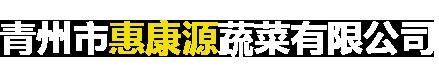 青州市惠康源蔬菜有限公司