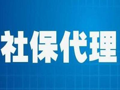 榆中社保服务收费标准
