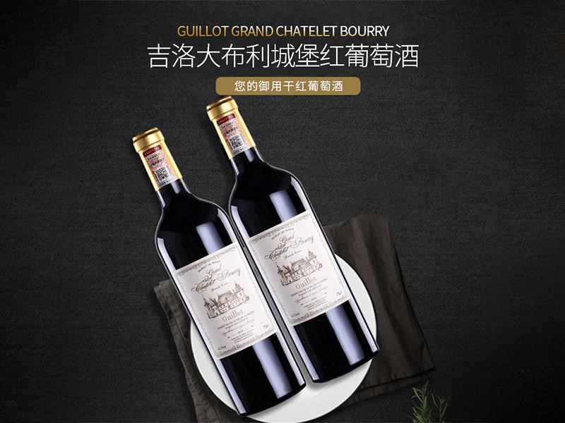 吉洛葡萄酒招商加盟市场