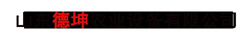 山東德坤農業設備有限公司