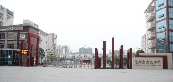 漳州市第九中学中央热水系统