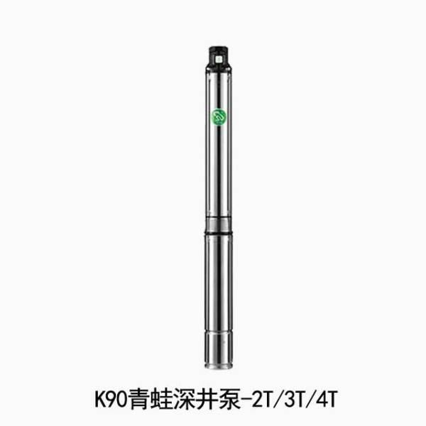 K90青蛙深井泵-2T/3T/4T