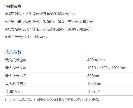 供应浙江价格便宜的韦盛标准无溶复合机 无溶剂复合机图片
