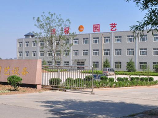 青州泮禄园艺设备有限公司销售一部