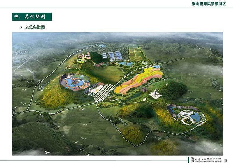 银山花海风景旅游区规划