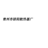 青州市骄阳散热器厂