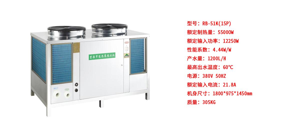 直热+循环热泵热水机组