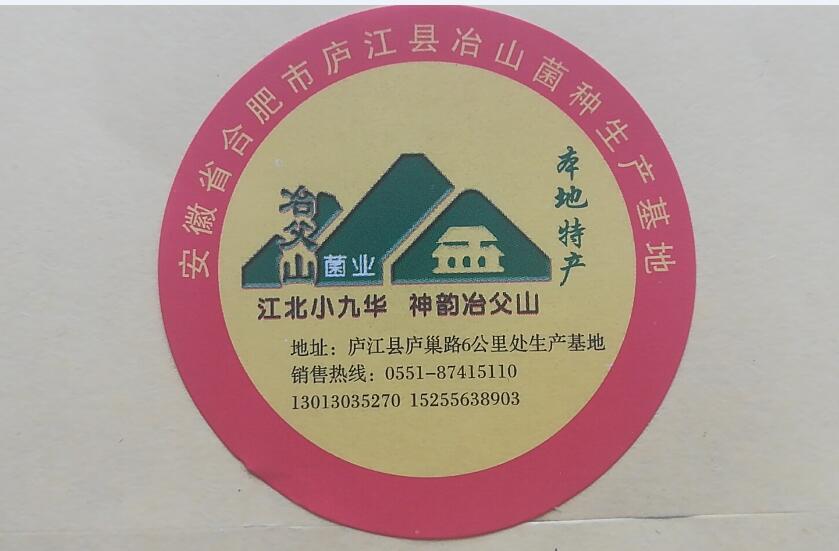 庐江县冶父山镇中发食用菌种植家庭农场