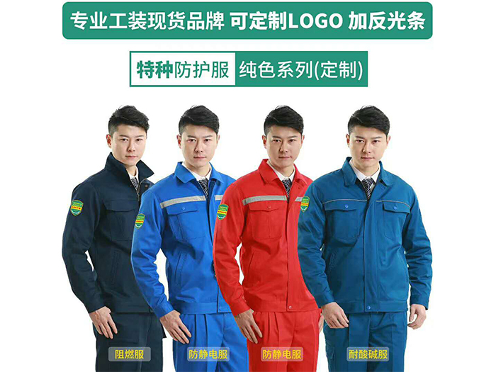 特种防护服